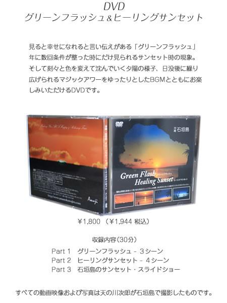 DVD グリーンフラッシュ&ヒーリングサンセット 石垣島