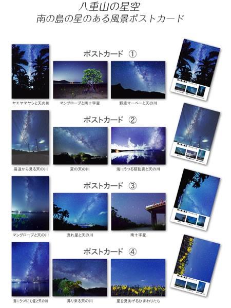 Post Cord ポストカード 八重山の星空 南の島の星のある風景 石垣島の星空写真
