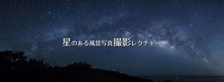 石垣島 星空撮影レクチャー