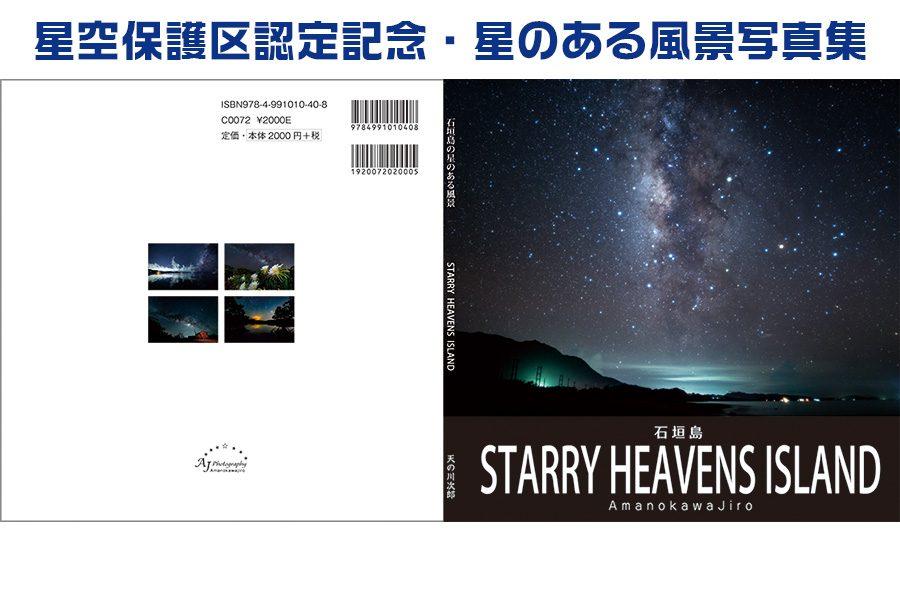天の川次郎・星のある風景写真集
